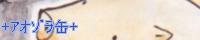 +アオゾラ缶+/七海ゆいり様
